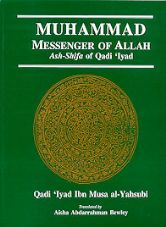 MUHAMMAD MESSENGER OF ALLAH - Ash-Shifa of Qadi 'Iyad